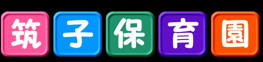 筑子保育園