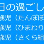 day_menu345